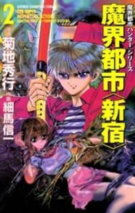魔界都市〈新宿〉 2 (少年チャンピオン・コミックス)
