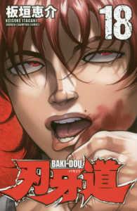 刃牙道 <18>  少年チャンピオンコミックス