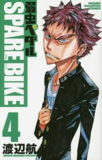 弱虫ペダルSPARE BIKE <4>  少年チャンピオンコミックス