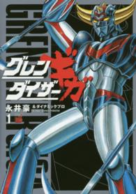 グレンダイザ-ギガ <1>  チャンピオンREDコミックス