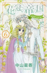 花冠の竜の国encore-花の都の不思議な一日- <6>  プリンセスコミックス GOLD
