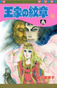 王家の紋章 <第62巻>  プリンセスコミックス