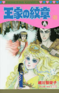 王家の紋章 <第63巻>  プリンセスコミックス