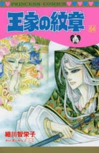 王家の紋章 <第64巻>  プリンセス・コミックス