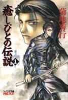 癒しびとの伝説〈1〉 (ソノラマ文庫NEXT)