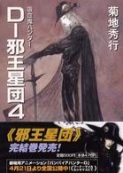 D‐邪王星団4―吸血鬼ハンター〈12〉 (ソノラマ文庫)