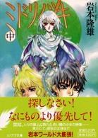 ミドリノツキ (中) (ソノラマ文庫 (941))