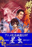 鵺姫異聞 (ソノラマ文庫)