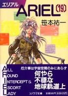 ARIEL〈19〉 (ソノラマ文庫)