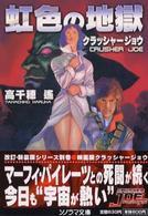 虹色の地獄 (ソノラマ文庫―クラッシャージョウ (999))