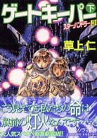 ゲートキーパー(下)―スター・ハンドラー〈3〉 (ソノラマ文庫)