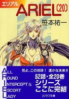 ARIEL〈20〉 (ソノラマ文庫)