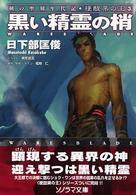 黒い精霊の梢―剣の聖刻年代記 梗醍果の王〈3〉 (ソノラマ文庫)