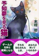 予知夢を見る猫 (ソノラマ文庫)