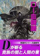 D‐血闘譜―吸血鬼ハンター〈16〉 (ソノラマ文庫)