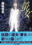蛍女 (ソノラマ文庫)