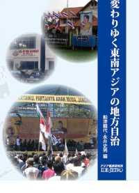 変わりゆく東南アジアの地方自治