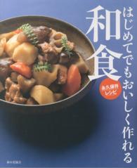 はじめてでもおいしく作れる和食 - 永久保存レシピ