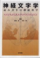 神経文字学