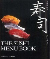寿司ガイドブック - 英語訳付き