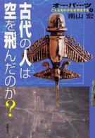 オーパーツこんなものがなぜ存在する〈2〉古代の人は空を飛んだのか? (オーパーツこんなものがなぜ存在する 2)
