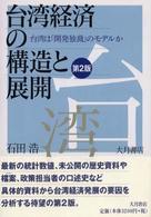 台湾経済の構造と展開【第2版】