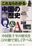 これならわかる中国の歴史Q&A