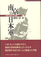 南京の日本軍 南京大虐殺とその背景