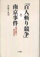 「百人斬り競争」と南京事件