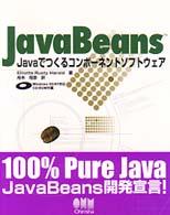 JavaBeans―Javaでつくるコンポーネントソフトウェア (IDG BOOKS WORLDWIDE)