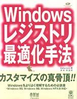 Windowsレジストリ 最適化手法