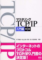 マスタリングTCP/IP入門編
