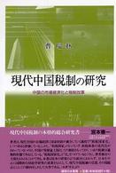 現代中国税制の研究
