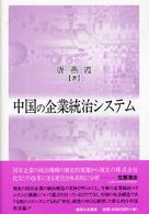 中国の企業統治システム