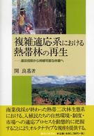 複雑適応系における熱帯林の再生-違法伐採から持続可能な林業へ