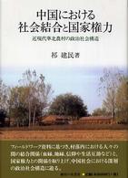 中国における社会結合と国家権力