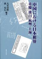 中国における日本租界