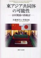 東アジア共同体の可能性
