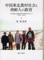 中国東北農村社会と朝鮮人の教育