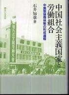 中国社会主義国家と労働組合