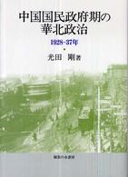 中国国民政府期の華北政治
