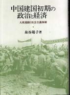 中国建国初期の政治と経済