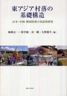 東アジア村落の基礎構造
