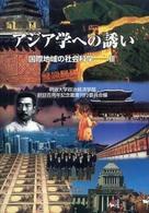 アジア学への誘い