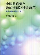 中国共産党と政治・行政・社会改革