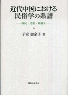 近代中国における民俗学の系譜