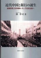 近代中国と銀行の誕生