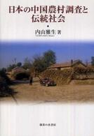 日本の中国農村調査と伝統社会