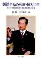 朝鮮半島の和解・協力10年