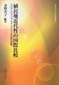 植民地近代性の国際比較-アジア・アフリカ・ラテンアメリカの歴史経験